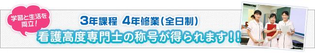 3年課程4年修業(全日制)看護高度専門士の称号が得られます!!