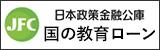 国の教育ローン 日本政策金融公庫