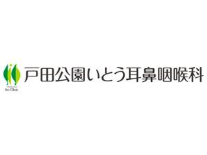 戸田公園いとう耳鼻咽喉科