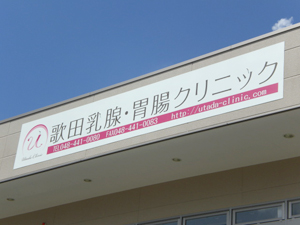 歌田乳腺・胃腸クリニック