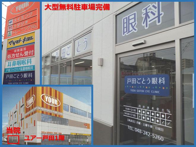 ユアー戸田1階、大型無料駐車場完備